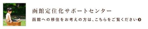 函館定住化サポートセンター