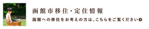 函館市移住・定住情報
