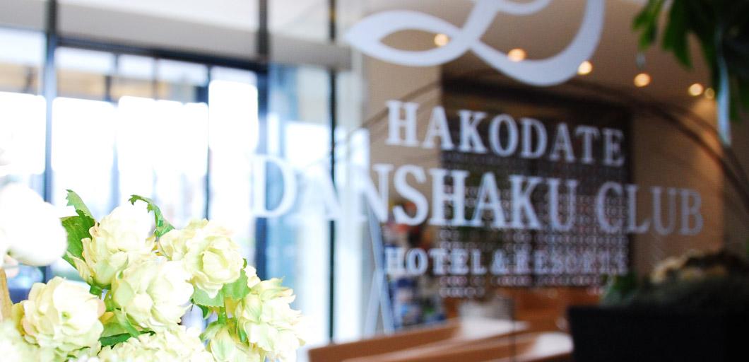 HAKODATE 男爵倶楽部 HOTEL & RESORTS