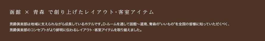 函館 × 青森 で創り上げたレイアウト・客室アイテム