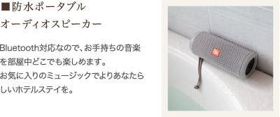 ■防水ポータブルオーディオスピーカー