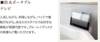 ■防水ポータブルテレビ