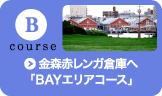 金森赤レンガ倉庫へ「BAYエリアコース」