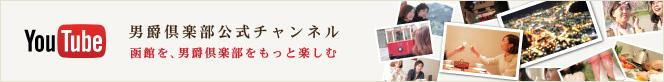 男爵倶楽部公式チャンネル