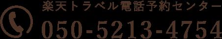 楽天トラベル電話予約センター 050-5213-4754
