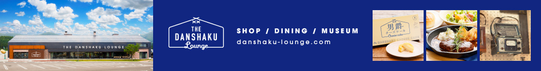 グループ施設 THE DANSHAKU LOUNGE