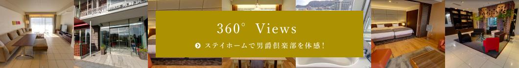 360° Views ステイホームで男爵倶楽部を体感!
