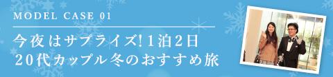 今夜はサプライズ!1泊2日20代カップル冬のおすすめ旅