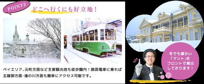 函館観光に出発!