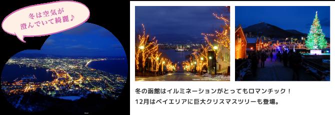 冬の函館はイルミネーションがとってもロマンチック!