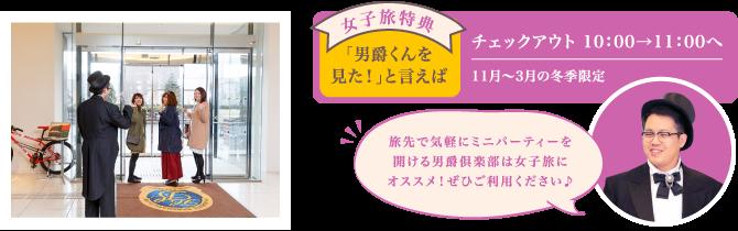 女子旅特典!「男爵くんを見た!」と言えば、チェックアウト 10:00から11:00へ(11月〜3月の冬季限定)