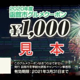 【先着順】函館市グルメクーポン【お一人様2,000円分プレゼント】