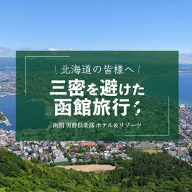 【北海道の皆様へ】三密を避けた「函館」旅行はいかが?