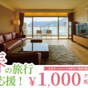 【春の旅行応援!】1,000円OFFスペシャルクーポン