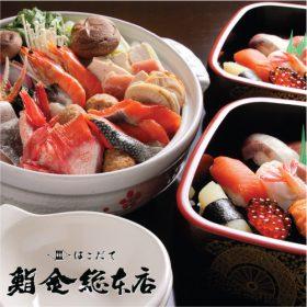 今年も登場!老舗寿司店の「特上にぎり」と「寄せ鍋」をお部屋で。
