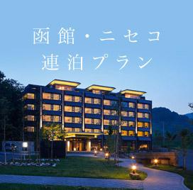 函館・ニセコ連泊プラン