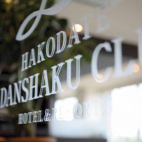 北海道胆振東部地震に伴う営業状況のお知らせ