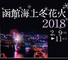 「函館海上冬花火2018」が開催されます
