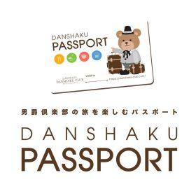 【約50店舗でお得に】男爵パスポート