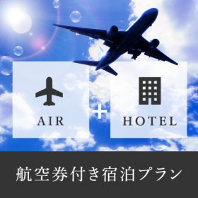 【ダイナミックパッケージ】航空券とのセットでお得!ご予約はこちら