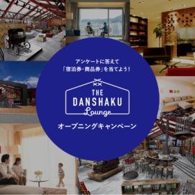 「THE DANSHAKU LOUNGE」オープニングキャンペーン実施中!