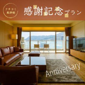 【感謝価格】クチコミ高評価記念!室数限定・秋冬の函館旅行も男爵倶楽部で♪ 素泊り