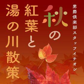 【スタッフイチオシ観光案内】秋の紅葉と湯の川散策