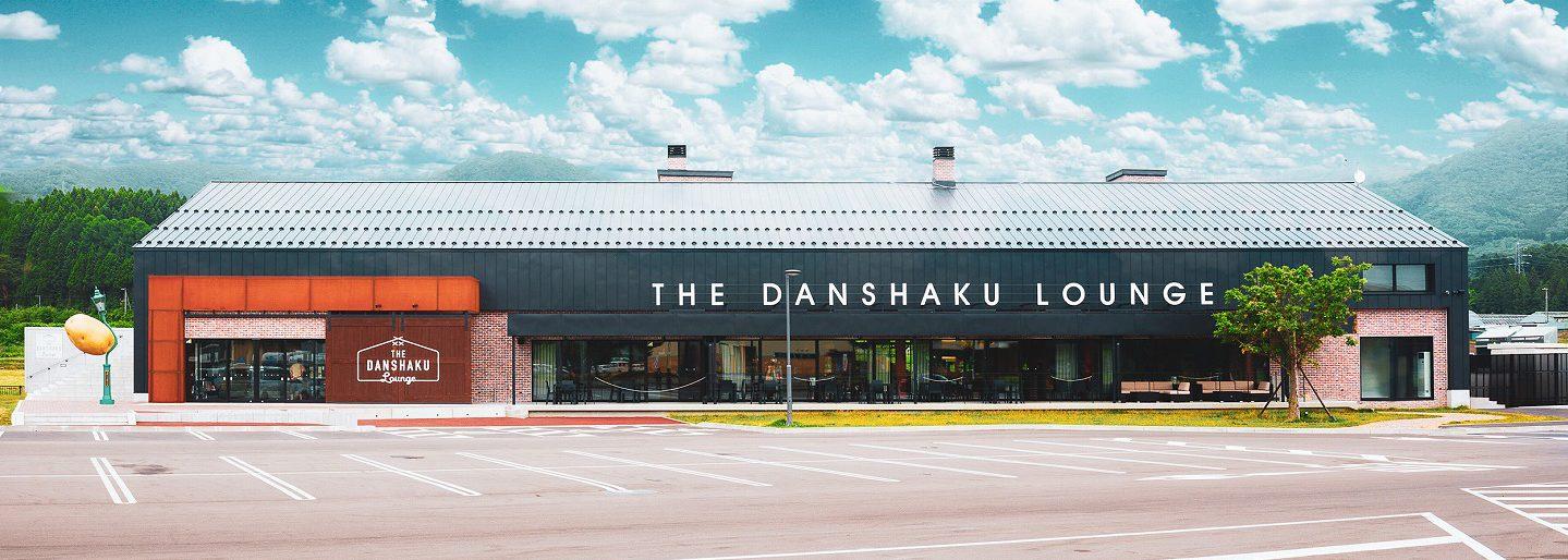 「THE DANSHAKU LOUNGE」が男爵いも発祥の地「七飯町」に2019.4.25 GRAND OPEN<br>