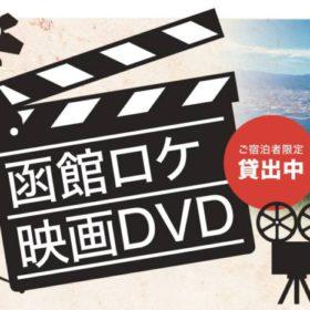 新サービス「函館ロケ映画DVD貸出」はじめました!