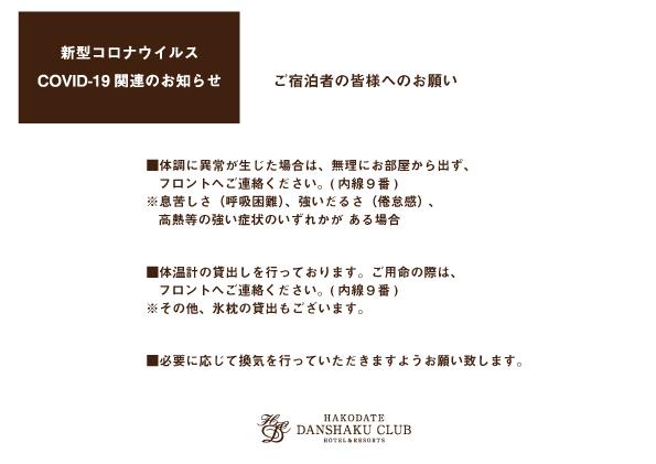 コロナ ウイルス 函館 新型