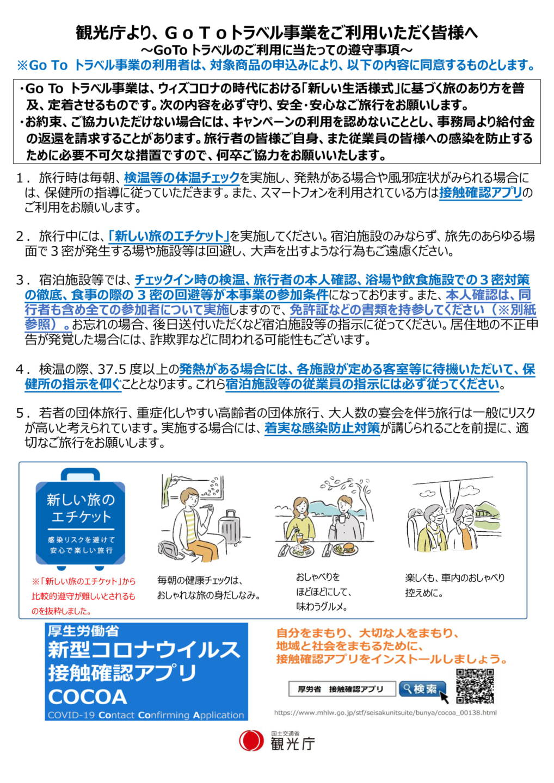 者 コロナ 感染 函館 市