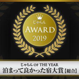 【じゃらんof THE YEAR 2019 大賞ダブル受賞!】
