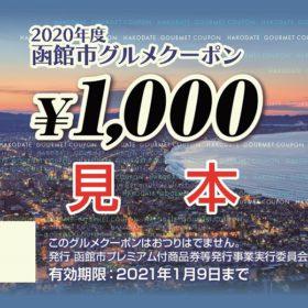 【※宿泊先着順※】函館市グルメクーポン2,000円分プレゼント!!