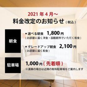 【お知らせ】朝食・駐車場料金改定について(2021/4~)