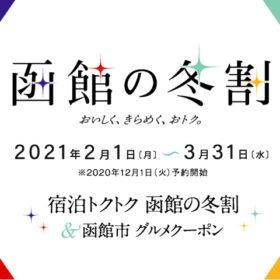 ※2021/1/8更新【函館の冬割】2月~3月限定で最大50%OFF!! 《一時停止中》