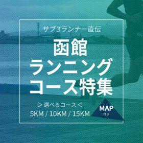 【サブ3ランナー直伝】函館で「旅ラン」を始めませんか?函館ランニングコース特集 (選べる5㎞・10㎞・15㎞)