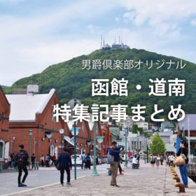 【男爵倶楽部オリジナル】 ディープな函館・道南特集記事まとめ(2021/7更新)