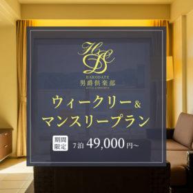 【期間限定】7泊49,000円~ウィークリー&マンスリープラン